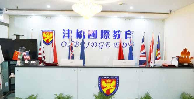 石家庄津桥国际前台