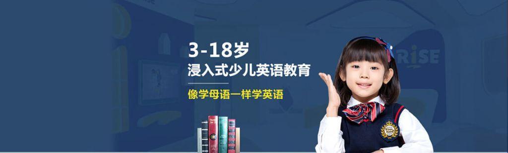 石家庄瑞思英语新华区英语补习班怎么样?