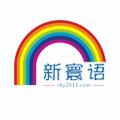 石家庄新寰语小语种培训学校