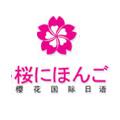 石家庄樱花国际日语