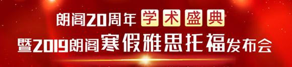 2019年石家庄朗阁雅思托福寒假发布会将于12月15日开启