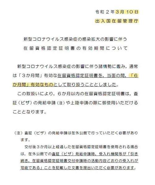 日本在留资格证有效期由3个月更改为6个月
