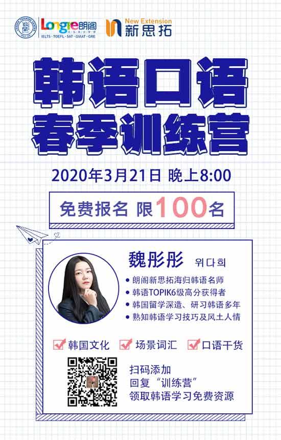 石家庄新思拓韩语口语训练营3月21日开始,100个免费名额