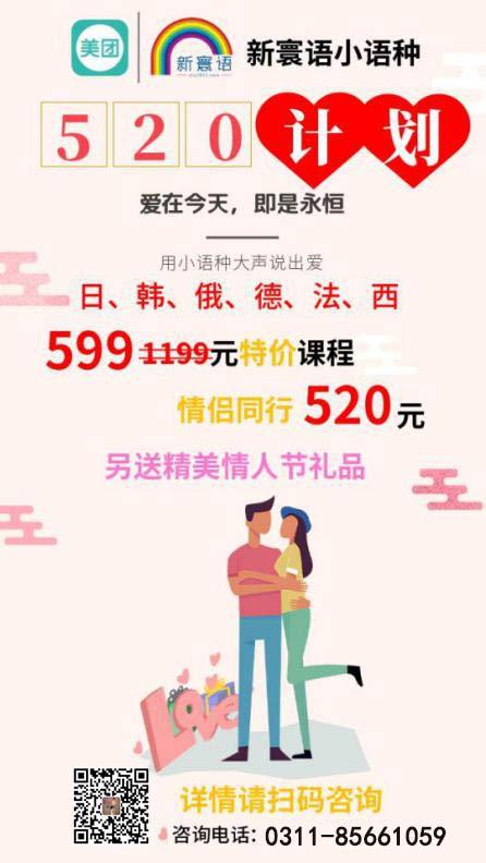 石家庄新寰语小语种520特价课程来袭
