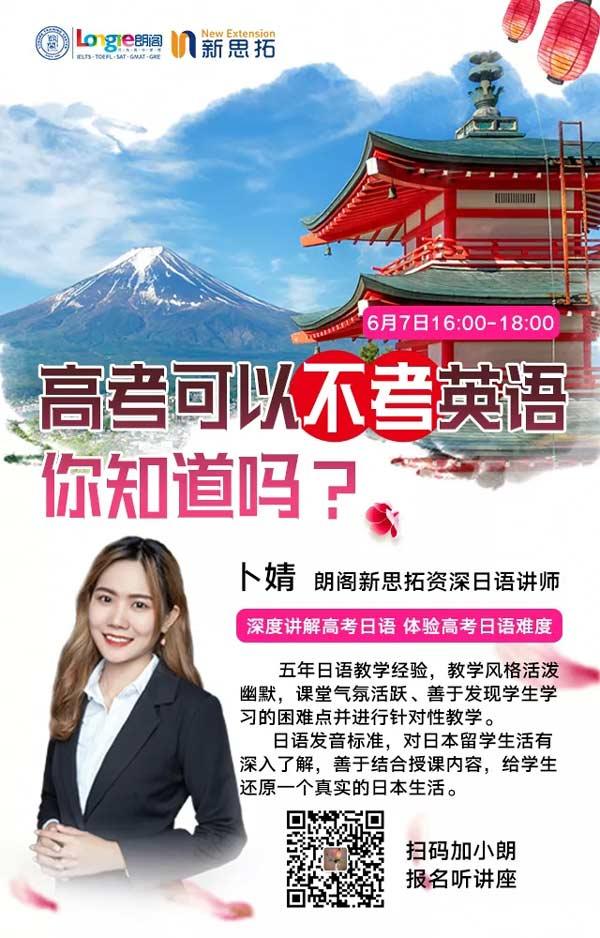 朗阁新思拓高考日语宣讲会将于6月7日开启