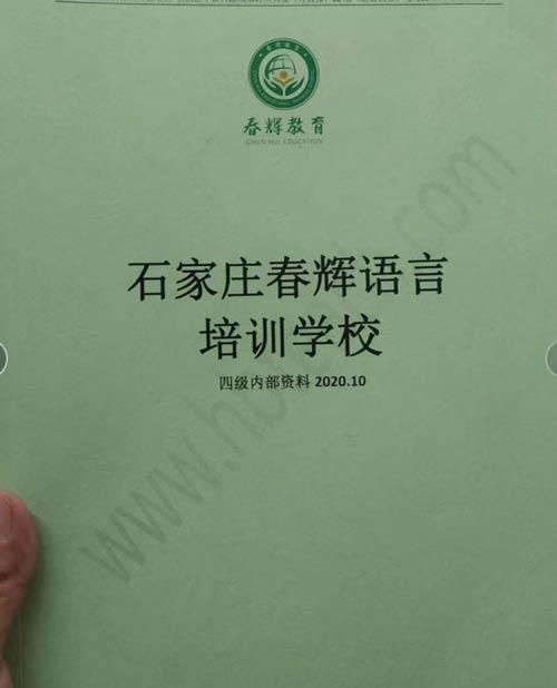 石家庄春辉教育大学英语四级考试辅导开课啦