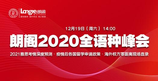 【石家庄朗阁2020年多语种峰会】与校方零距离掌握一手申请政策
