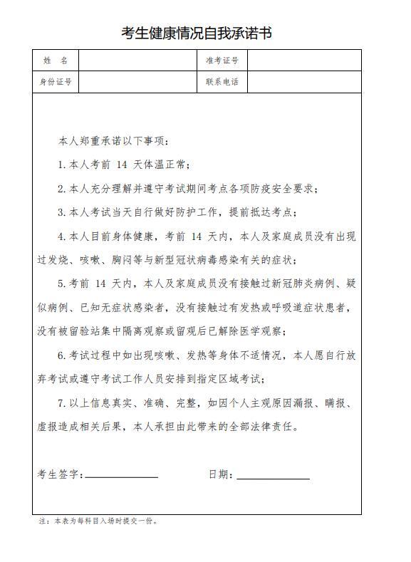 2021年上半年河北省全国大学英语四、六级口语考试疫情防控工作公告